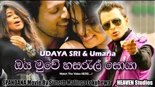 ඔය මුවේ | Oya Muwe Hasarel Soya | UDAYA SHREE & Umaria (OST-Spandana Movie)