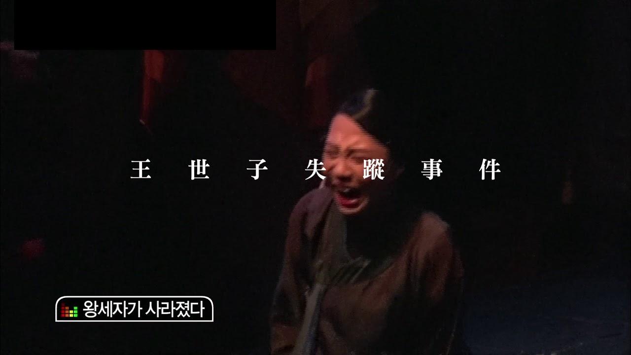 2018 新北市原創音樂劇節《王世子失蹤事件》介紹短片 - YouTube