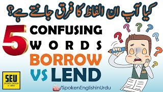 5 Commonly Confusing Words Homophones with English to Urdu / Hindi Translation & Examples Full HD