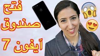 عراقية تفتح صندوق آيفون 7 اللون الأسود اللماع iphone 7 jet black unboxing hind deer