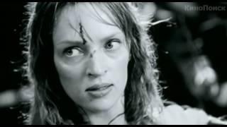 Убить Билла | Kill Bill: Vol.1 | Русский трейлер №2 | 2003