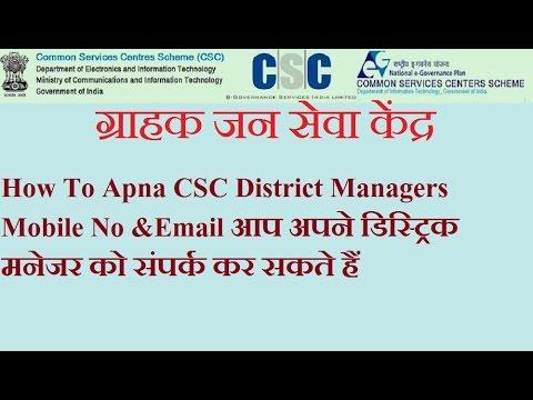 How To Apna CSC District Managers Mobile No &Email आप अपने डिस्ट्रिक मनेजर को संपर्क कर सकते हैं