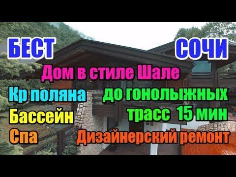 Дом из ЛИСТВЕННИЦЫ. Клееный брус. Крым, Алушта, Ти-Арт - YouTube