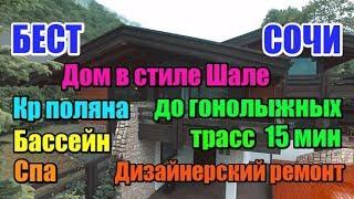 Недвижимость Красной Поляны - шикарный дом в стиле