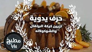 تزيين كيكة البرتقال والشوكولاته - يارا عبيدات