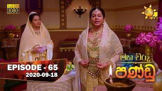 Maha Viru Pandu | Episode 65 | 2020-09-18 Thumbnail
