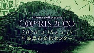 cinema staff presents【OOPARTS2020】Teaser ④
