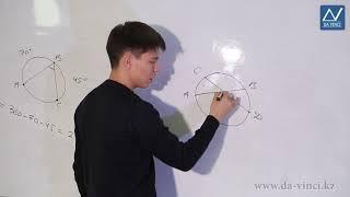 8 класс, 34 урок, Теорема о вписанном угле