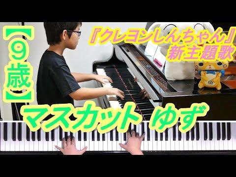 【9歳】クレヨンしんちゃん新OP『マスカット』/ゆず