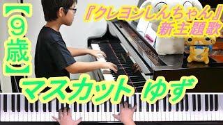 【9歳】クレヨンしんちゃん新OP『マスカット』を弾いてみた/ゆず thumbnail