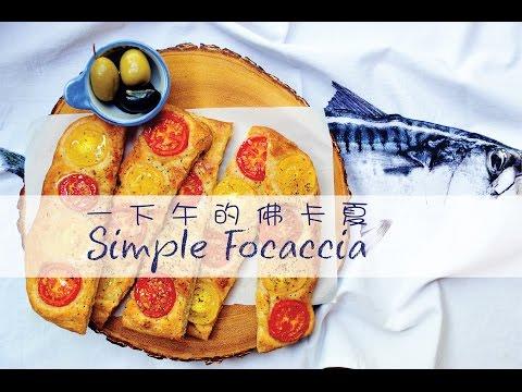《不萊嗯的烘培廚房》一下午的佛卡夏   Simple Focaccia(免揉麵糰)