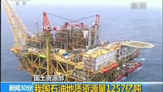 国土资源部:我国石油地质资源量1257亿吨 160613