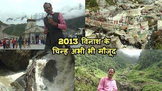 Kedarnath Yatra 2019 / केदारनाथ धाम की रोमांचक यात्रा | 16 KM खड़ी चढ़ाई | Heaven On Earth