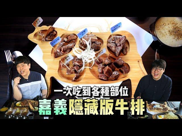一次吃到各種部位,嘉義隱藏版牛排 by 韓國歐巴 胖東 Wire-Head