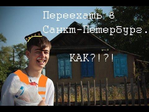 Астрахань - Санкт-Петербург! КАК ПЕРЕЕХАТЬ? (18+)