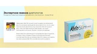 постер к видео Keto Slim капсулы для похудения