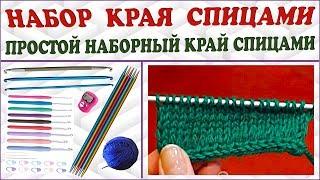 Набор края спицами. Край i-шнуром. Вязание края. (edge cord knitting)