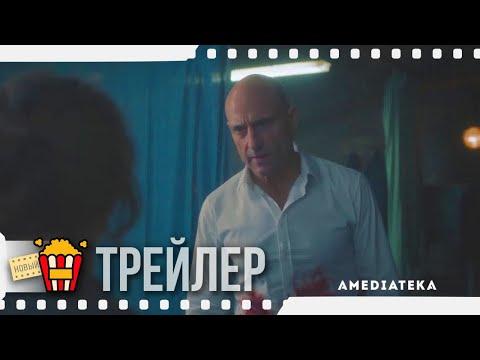 ТЕМПЛ (Сезон 1) — Русский трейлер | 2019 | Новые трейлеры