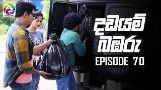 Dadayam babaru Episode 70 || 07th June 2019 Thumbnail