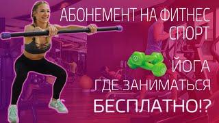 Бесплатные тренировки в Москве.Фитнес клубы,спорт и красивое тело - бесплатно!