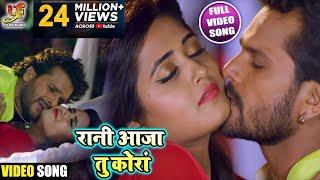 Khesari Lal Yadav और Kajal Ragwani का धमाकेदार हिट सांग - Rani Aja Tu Kora -  New Hit Video Song