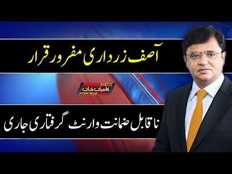 Asif Zardari Mafroor Qarar - Dunya Kamran Khan Ke Sath