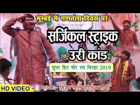 विजय लाल यादव वीर रस बिरहा !! सर्जिकल स्ट्राइक उर्फ़ उरी कांड !! Vijay lal yadav new  birha