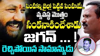 Public Talk on Jr NTR Role In TDP | Public Talk On Chintamaneni Prabhakar Case Issues | #MyraMedia