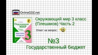 Задание 3 Государственный бюджет - Окружающий мир 3 класс (Плешаков А.А.) 2 часть