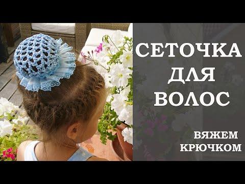 Вязания сетки для волос крючком