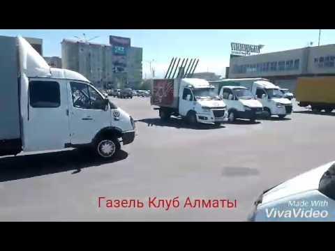 Газель Клуб Алматы