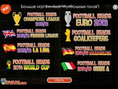 Спортивные головы Футбол Игры на двоих за одним