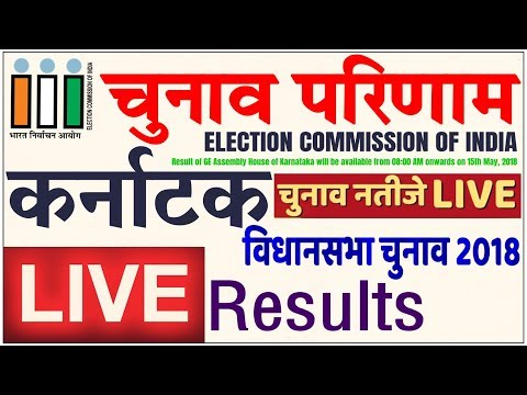 🔴Live : Karnataka Election Results 2018 | Election Commission of India | Latest News Today Update