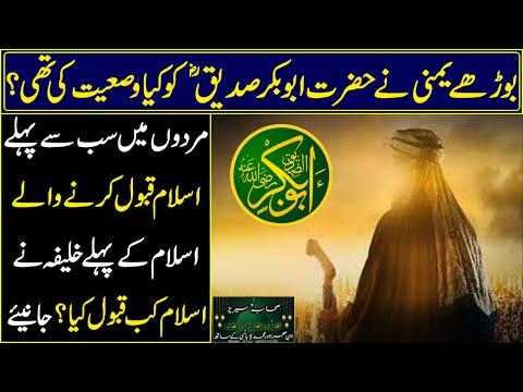 Hassan Nisar: When and How Hazrat Abu Bakr (RA) accepted Islam? hazrat abu bakar kay qabool e islam ka waqia