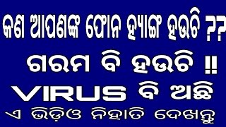 odia✔mobile hang heat problem solved✔best security app for Android phone 2017 march odia