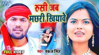 #Video || रुसी जब मछरी खियावे II #पंकज सिंह II Bhojpuri Superhit Song 2020