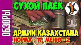 Розпакування ІРП армії Казахстану. Норма 17, меню №2 #157 Любителі пригод