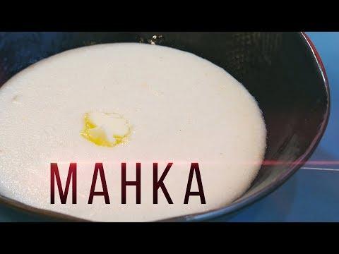 Как готовить вкусную манку