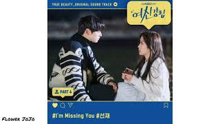 Sunjae - I Missing You (True Beauty OST) 'Ringtone'