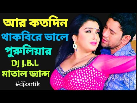Ar Koto Din Thakbi Re Bhale Purulia Dj Song