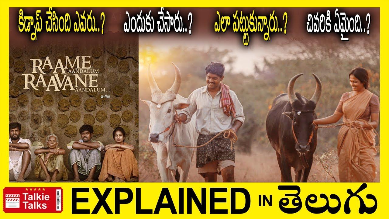 Download Raame Aandalum Ravanan Aandalum Tamil full movie explained in Telugu-Ra Ra movie explanation