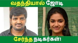 வதந்தியால் ஜோடி சேர்ந்த நடிகர்கள்! | tamil cinema news | kollywood news | latest seithigal