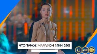 Что вас ждёт на Марафоне МКИ 260  Мила Сердюкова