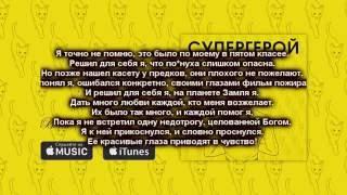 L'ONE feat. Найк Борзов - Супергерой lyrics , текст