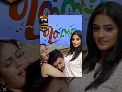 Ullam (2012) Tamil Full Movie - Mithun, Priyamani, Ambika, Raghuvaran | Arunmoorthy