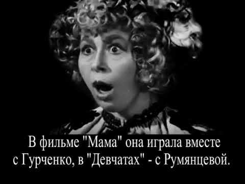 Актриса Ивлева Ее
