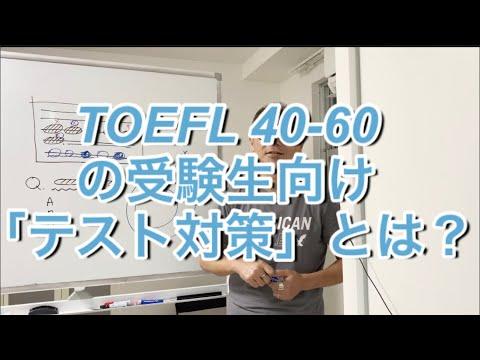(TOEFL初心者向け!)「テスト対策」って何でしょう?