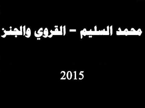 محمد السليم -  القروي والجنز   (2015)