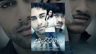Aakasame Haddu Full Movie : Navdeep, Panchi Bora & Rajeev Salur