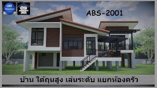 แบบบ้านชั้นครึ่ง ขนาดเล็กพร้อมราคาABS-2001 House 3D บ้านใต้ถุนสูง เล่นระดับ แยกห้องครัว